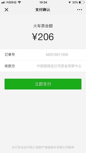 f:id:chachan-china:20190110133528j:plain