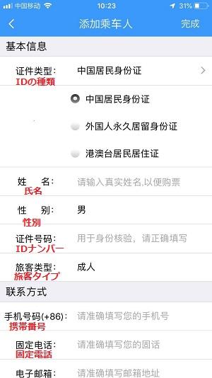 f:id:chachan-china:20190112075920j:plain