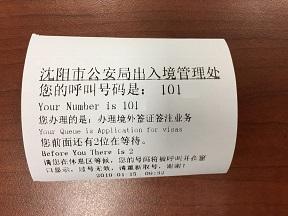 f:id:chachan-china:20190115185453j:plain