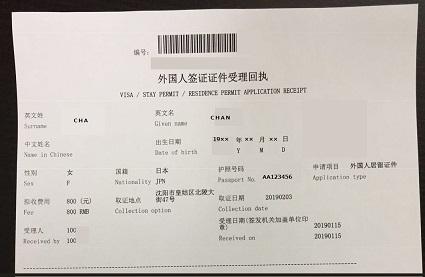 f:id:chachan-china:20190115214714j:plain