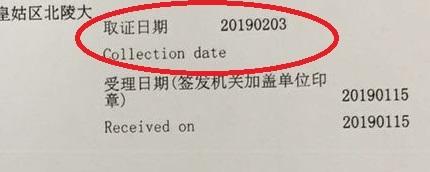 f:id:chachan-china:20190115220259j:plain