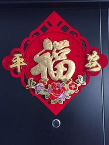 f:id:chachan-china:20190122135727j:plain