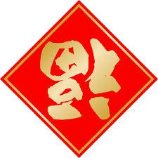 f:id:chachan-china:20190122140012j:plain