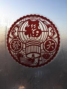 f:id:chachan-china:20190122151031j:plain
