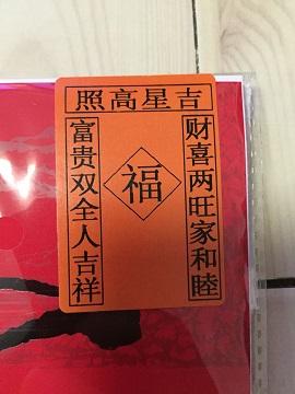 f:id:chachan-china:20190122152340j:plain