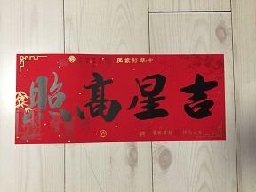f:id:chachan-china:20190122152949j:plain