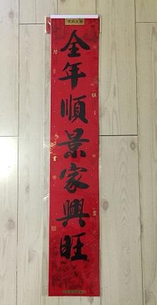 f:id:chachan-china:20190122153041j:plain