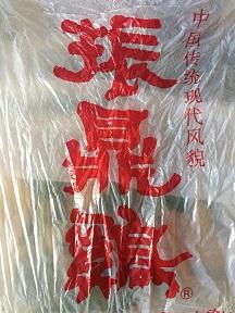 f:id:chachan-china:20190317215212j:plain
