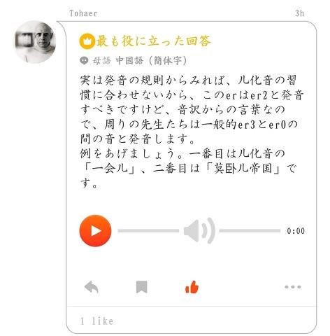 f:id:chachan-china:20190318163206j:plain