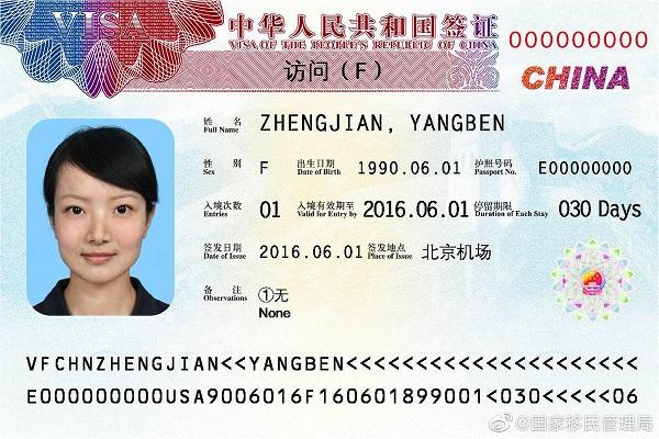 f:id:chachan-china:20190601224243j:plain