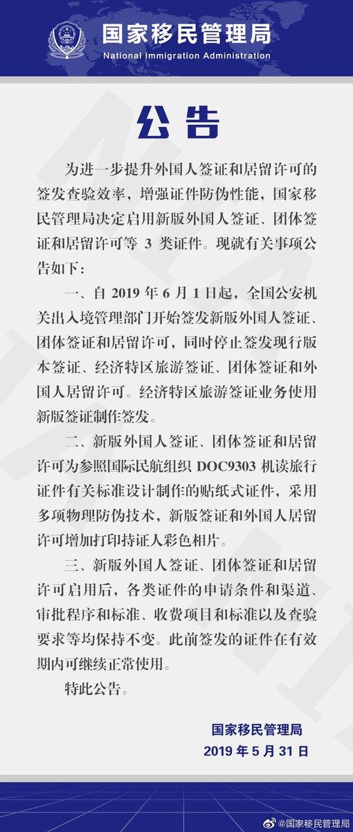 f:id:chachan-china:20190601224245j:plain