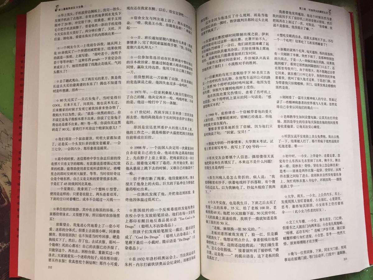 f:id:chachan-china:20190628162119j:plain