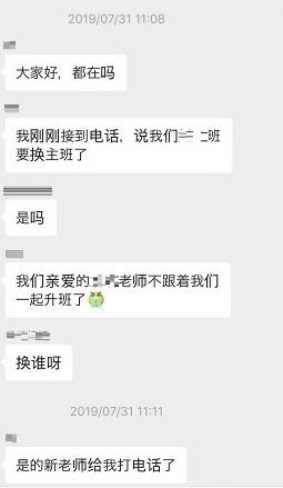 f:id:chachan-china:20190802180509j:plain