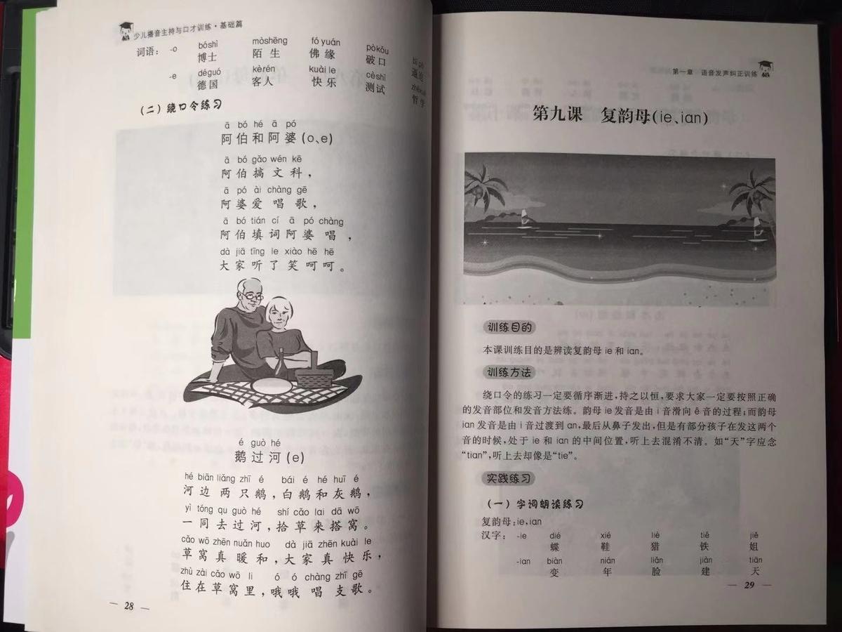 f:id:chachan-china:20190913184416j:plain