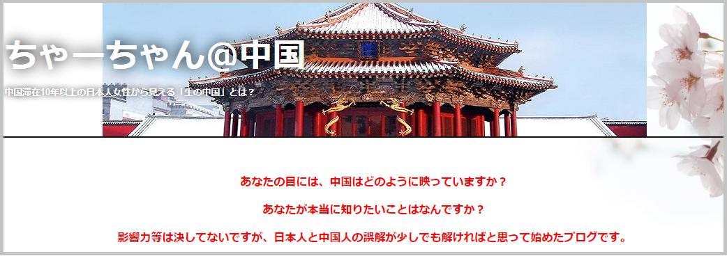 f:id:chachan-china:20190923065019p:plain