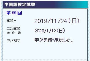 f:id:chachan-china:20191120175840p:plain