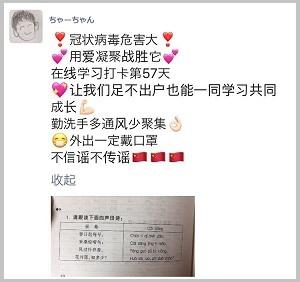 f:id:chachan-china:20200422152223j:plain