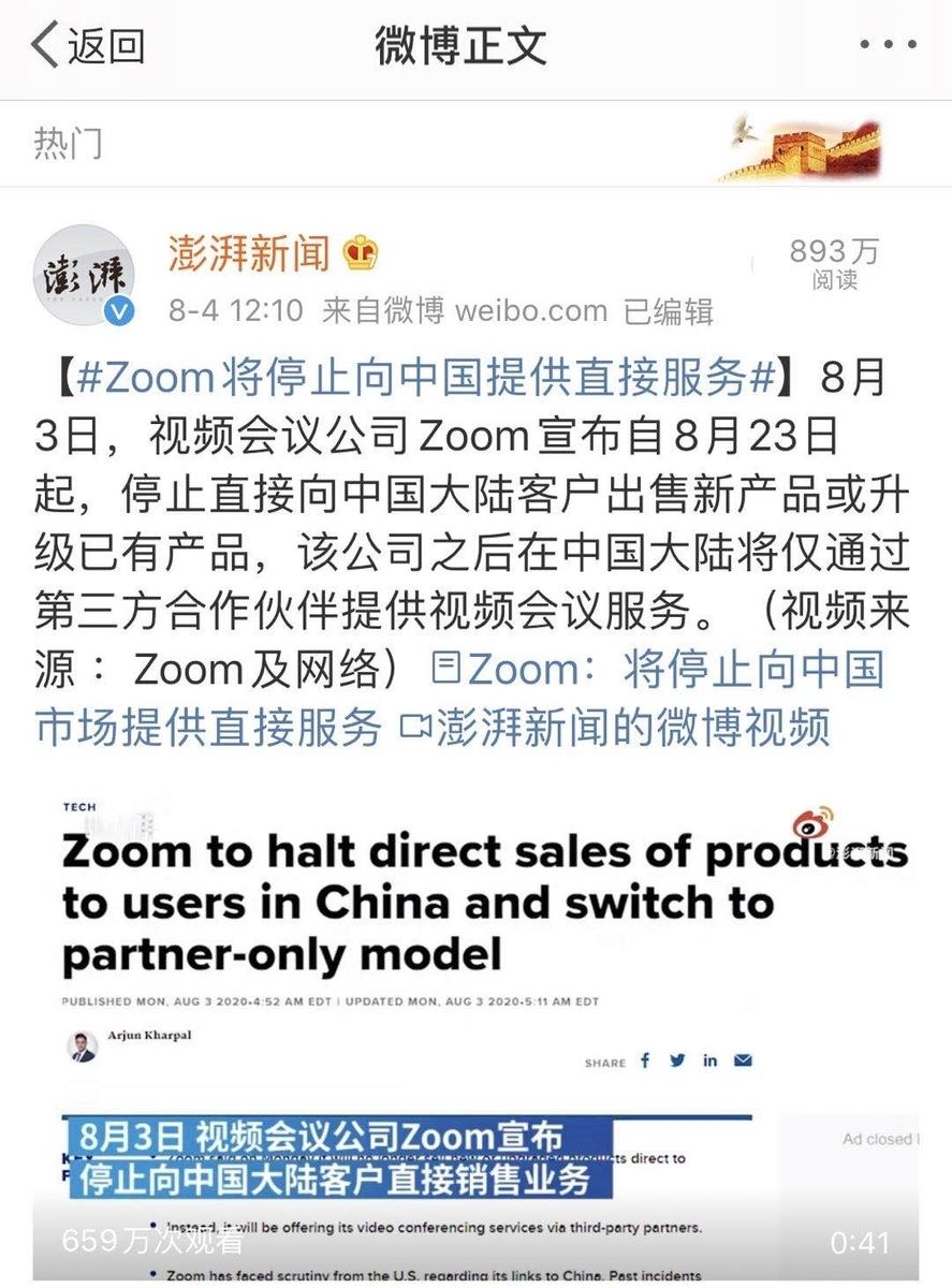 f:id:chachan-china:20200807140448j:plain