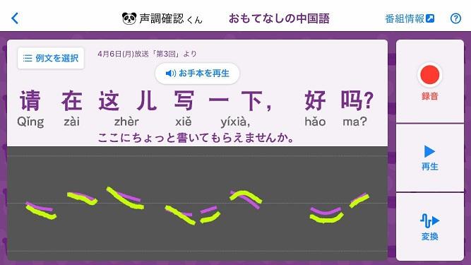 f:id:chachan-china:20200903154639j:plain