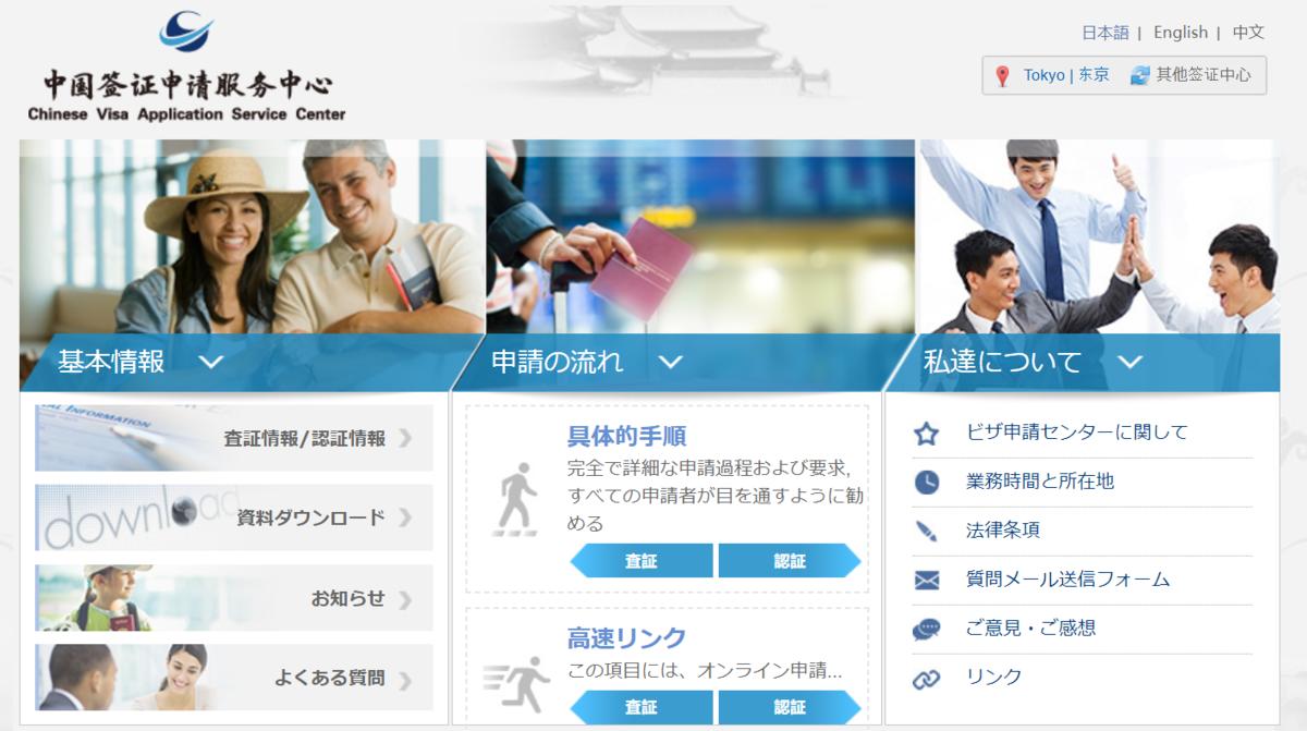f:id:chachan-china:20200916191101p:plain
