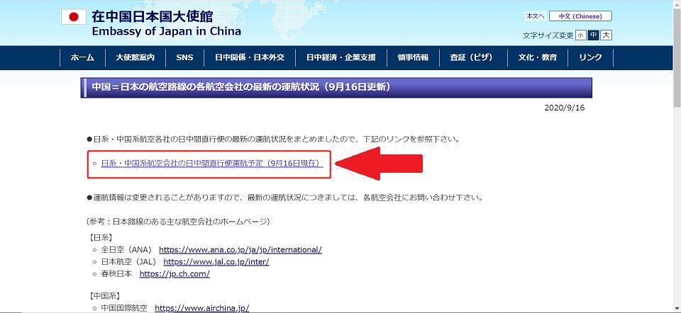 f:id:chachan-china:20200918092217p:plain