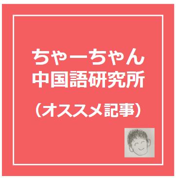 f:id:chachan-china:20201001151424p:plain