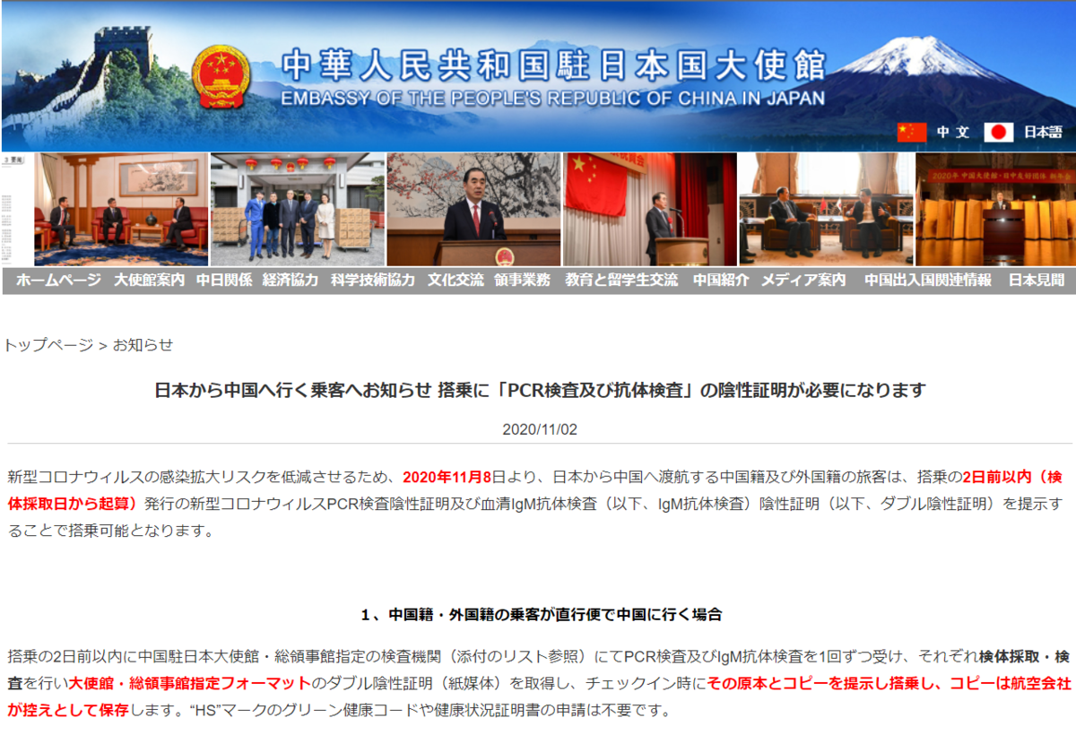 f:id:chachan-china:20201110145005p:plain