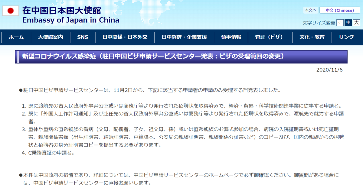 f:id:chachan-china:20201110151302p:plain