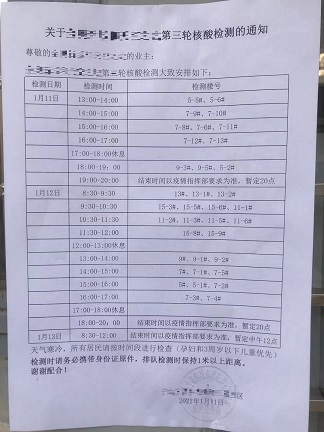 f:id:chachan-china:20210112230045j:plain