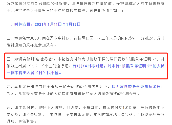 f:id:chachan-china:20210112230531p:plain