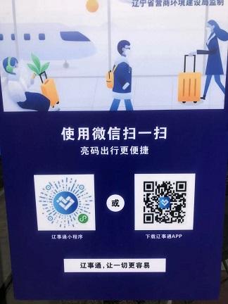 f:id:chachan-china:20210113113821j:plain