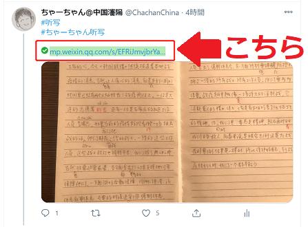 f:id:chachan-china:20210113173816p:plain
