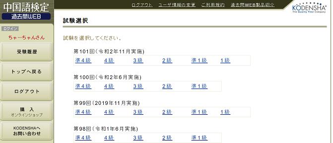 f:id:chachan-china:20210223202032p:plain
