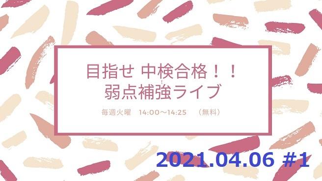 f:id:chachan-china:20210406220827j:plain