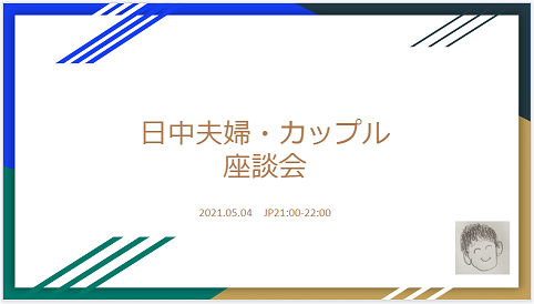 f:id:chachan-china:20210426154030p:plain