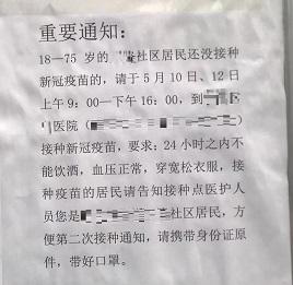 f:id:chachan-china:20210514210442j:plain