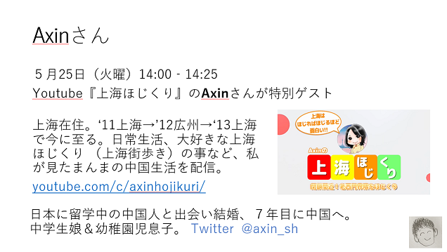 f:id:chachan-china:20210518212245p:plain