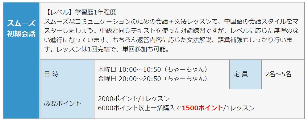 f:id:chachan-china:20210531152919p:plain