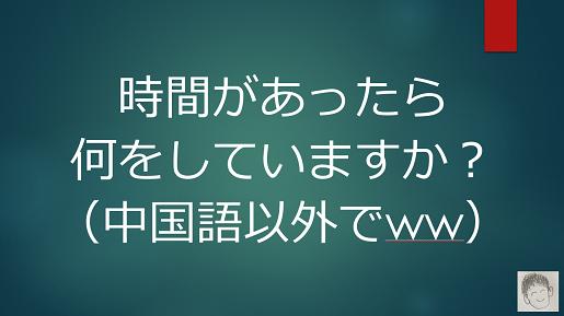 f:id:chachan-china:20210629205834p:plain