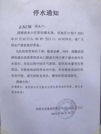 f:id:chachan-china:20210704225334j:plain