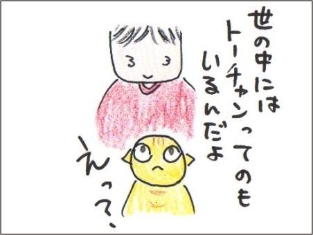 f:id:chai-ko:20160819200141j:plain