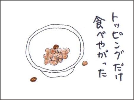 f:id:chai-ko:20170304140535j:plain