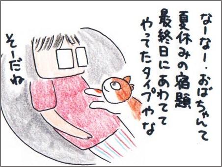 f:id:chai-ko:20170804201238j:plain