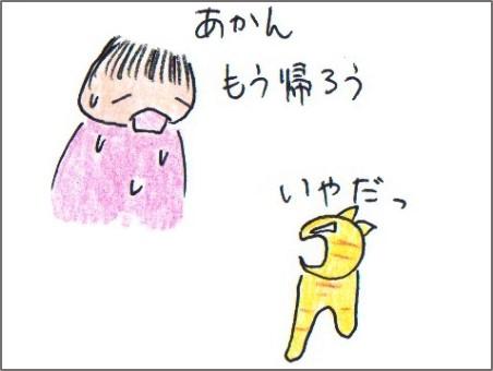 f:id:chai-ko:20180626171154j:plain