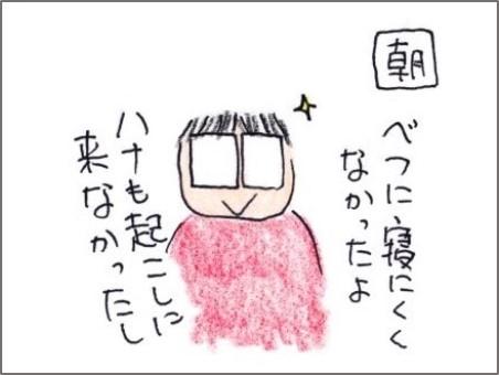f:id:chai-ko:20190316201127j:plain