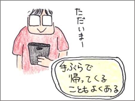 f:id:chai-ko:20190713195638j:plain