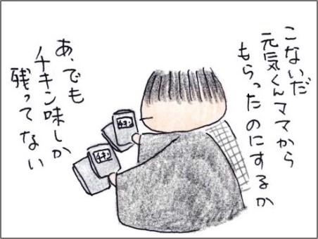 f:id:chai-ko:20200117200205j:plain