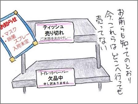 f:id:chai-ko:20200301112644j:plain