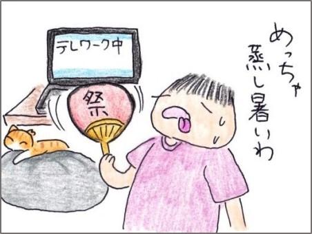 f:id:chai-ko:20200611190506j:plain