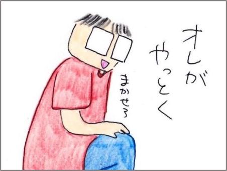 f:id:chai-ko:20210919171822j:plain